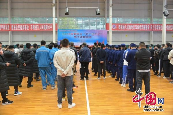 """广元朝天区""""蜀广建工杯""""男子篮球联赛开幕"""