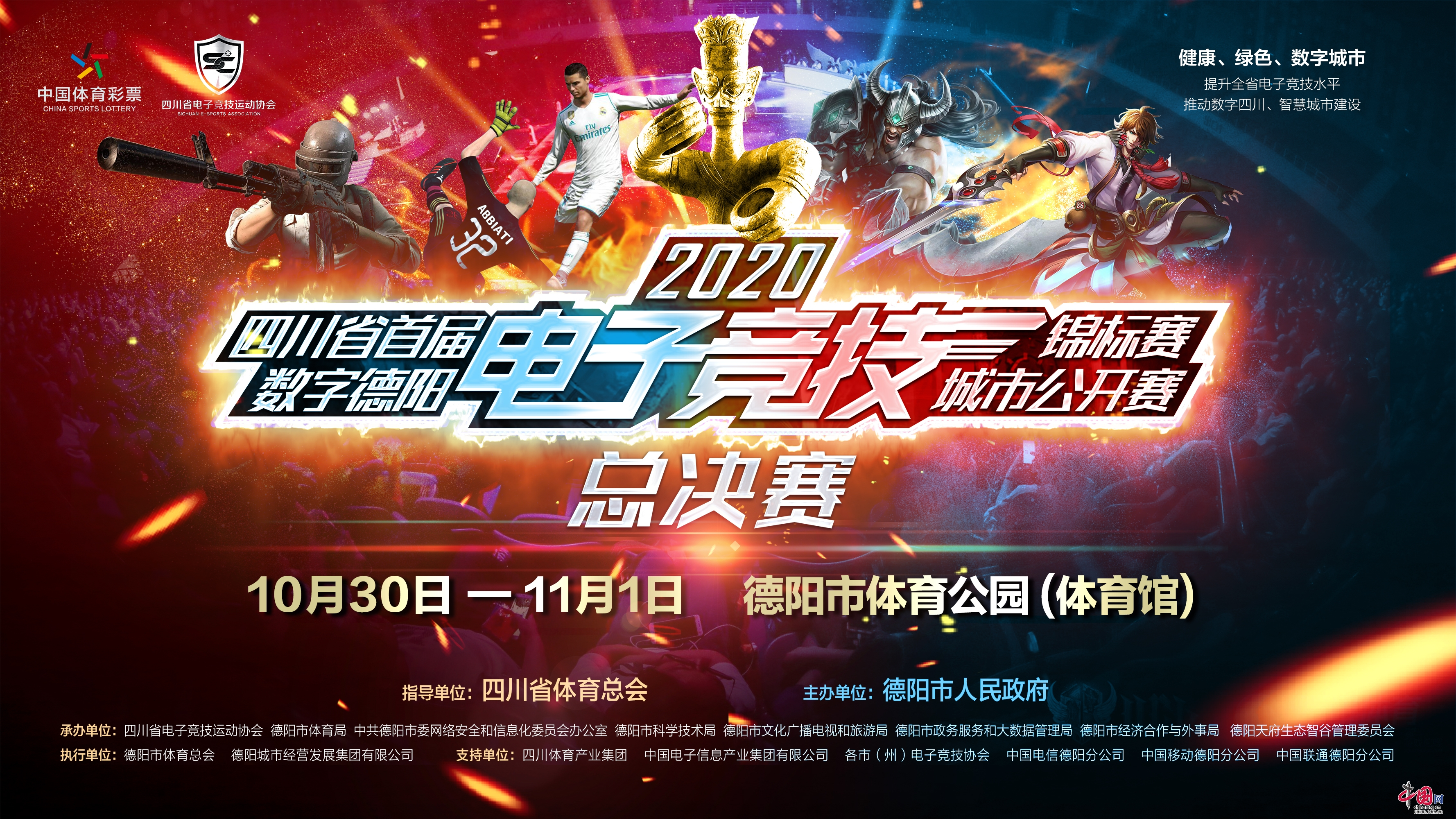 四川首届电子竞技锦标赛10月30日开赛 400余名选手齐聚德阳