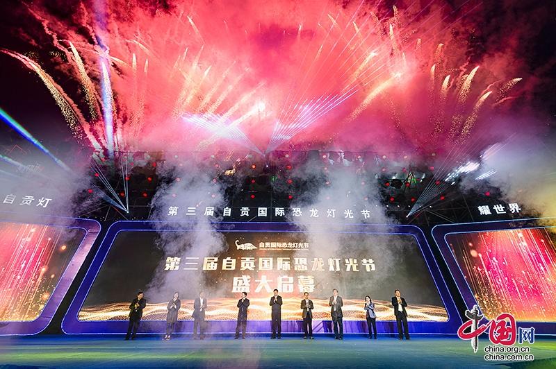 魅力灯城流光溢彩 第三届自贡国际恐龙灯光节启幕