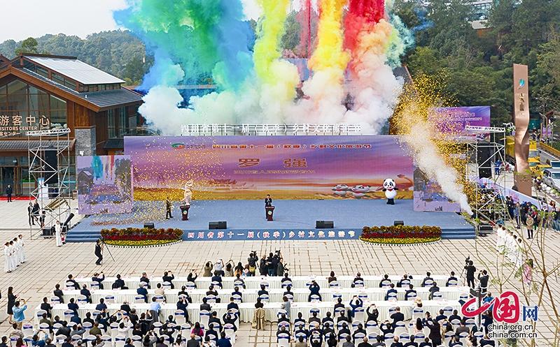 秋日盐都迎客来 四川省第十一届(秋季)乡村文化旅游节在自贡开幕