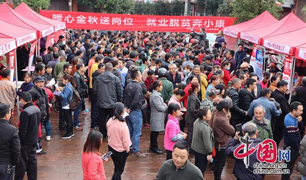 广元昭化:金秋送岗家门口 就业服务暖人心