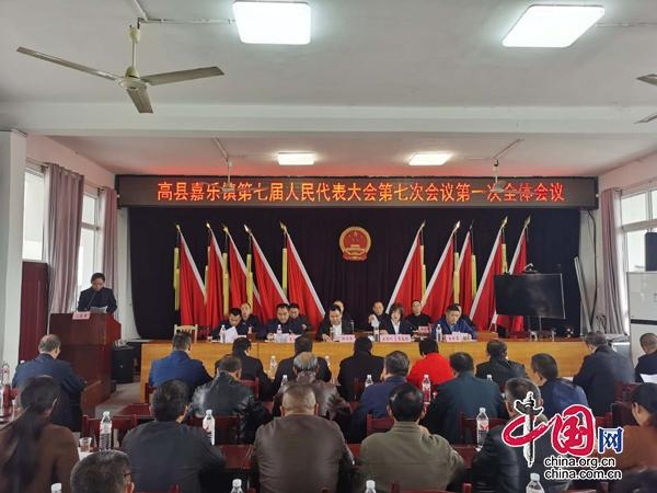 高县嘉乐镇顺利召开第七届人民代表大会第七次会议