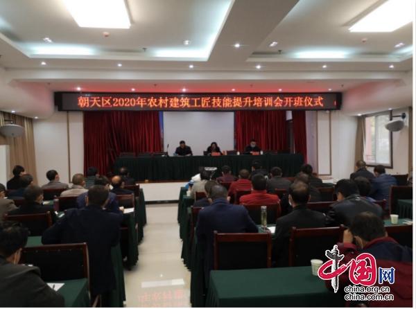广元朝天区举办2020年度农村建筑工匠培训