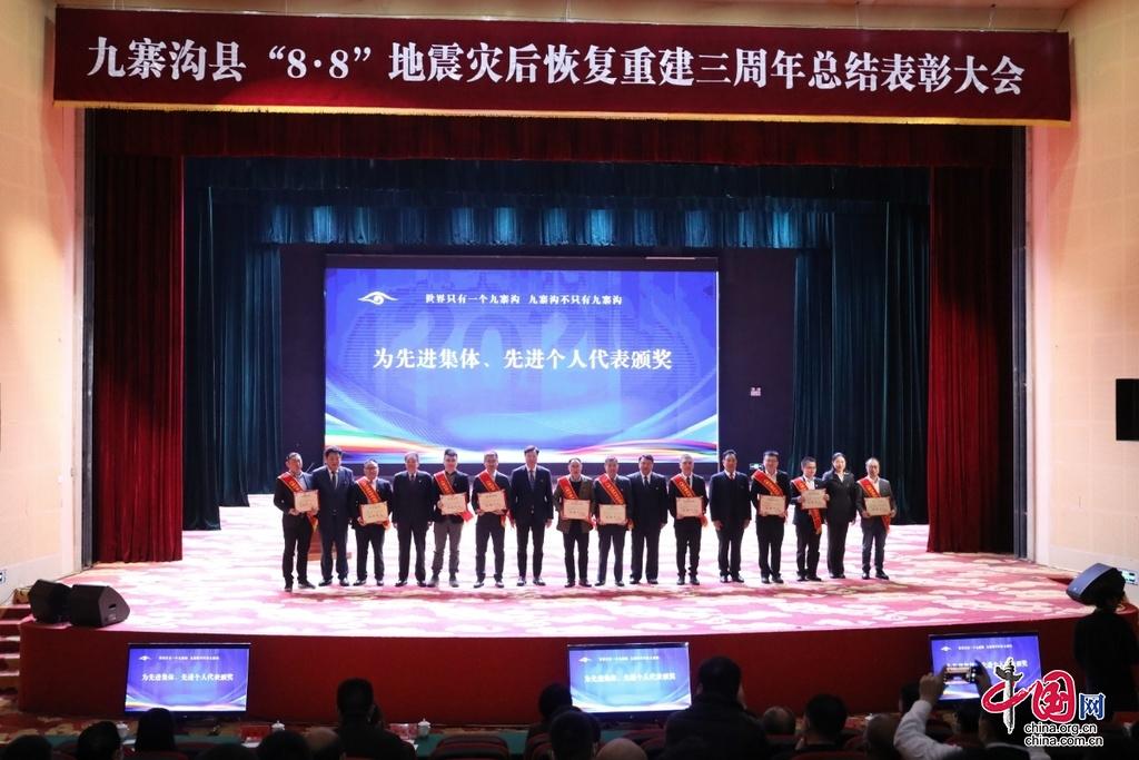 九寨沟县为灾后重建等工作作出贡献的348人授予荣誉市民