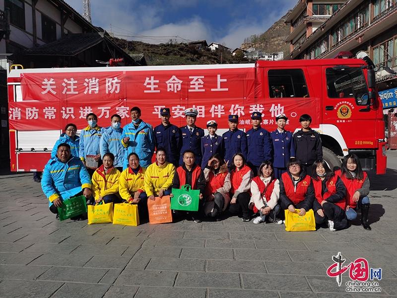 """松潘县开展""""119""""消防宣传活动 提升全民消防安全意识"""
