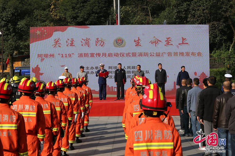 """民族歌唱家容中尔甲助力家乡""""119""""消防宣传月活动"""