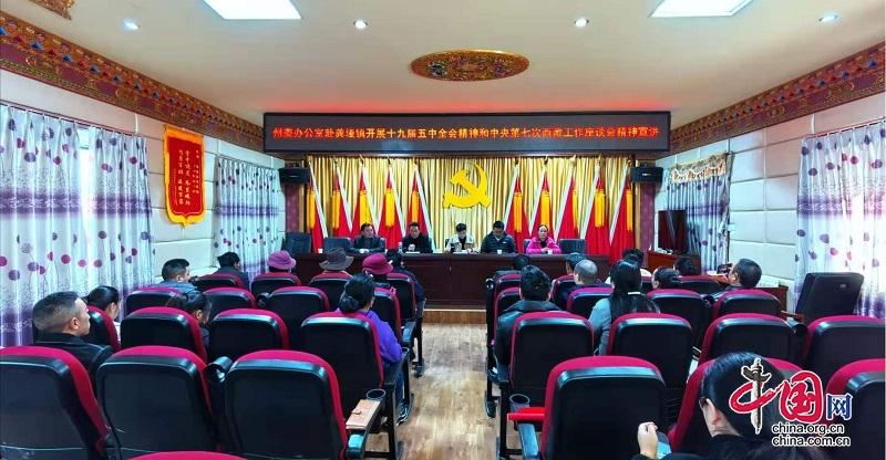甘孜州委办机关党委深入各县开展系列主题党日活动
