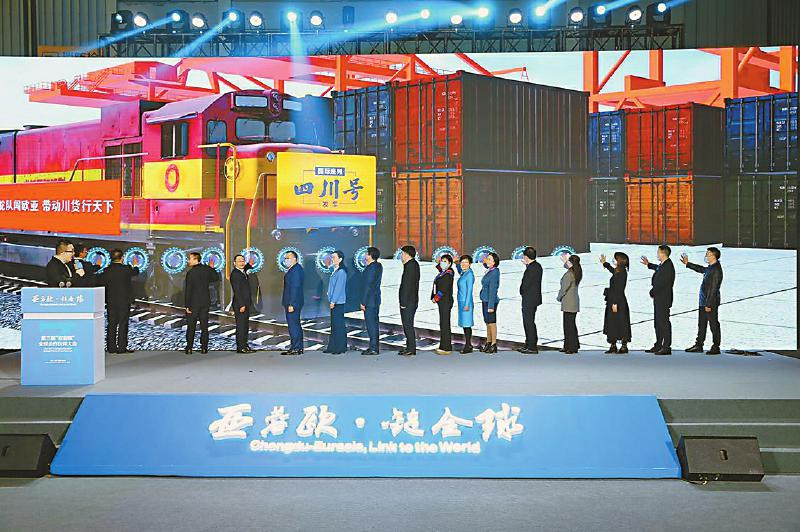 International Supply Chain Alliance of China Railway Express established in Chengdu