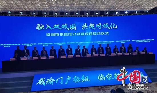 """""""融入双城圈、共促同城化""""  资阳市签约67个项目投资总额超千亿元"""