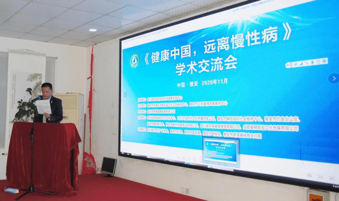 """""""健康中国·远离慢性病""""学术交流会在雅安举行"""