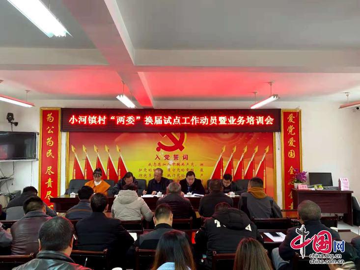 """四川松潘:铁的纪律为全县村(社区)""""两委"""" 换届选举工作保驾护航"""