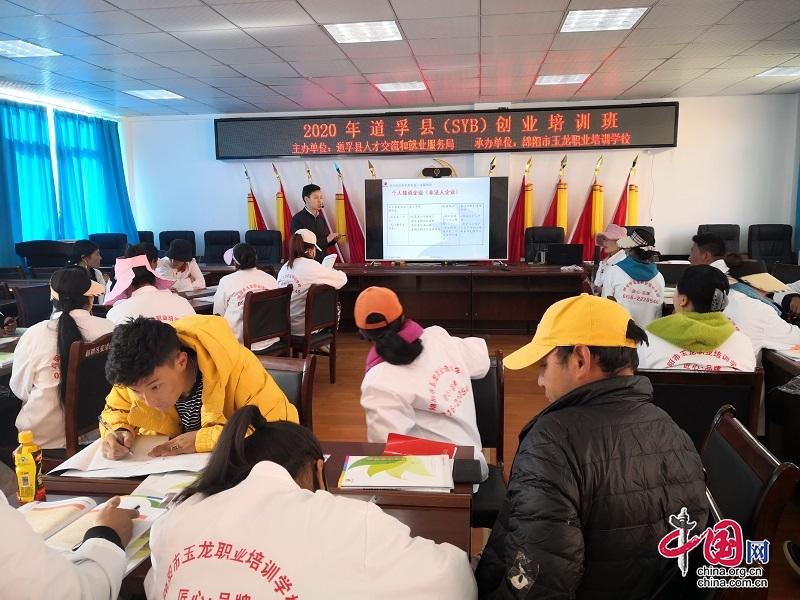 四川道孚县强化创业培训 着力打造高原创客小镇
