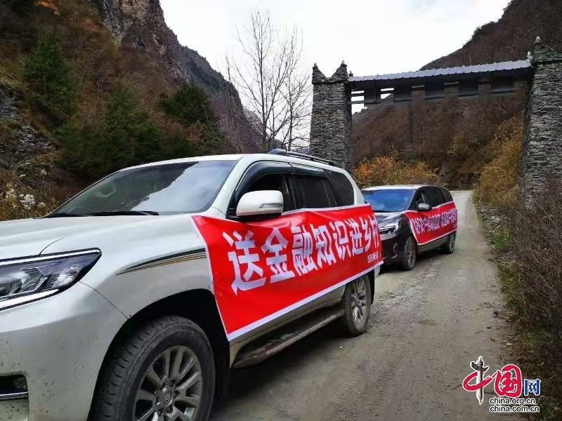 茂县:上门普及金融知识 提高群众风险防范意识
