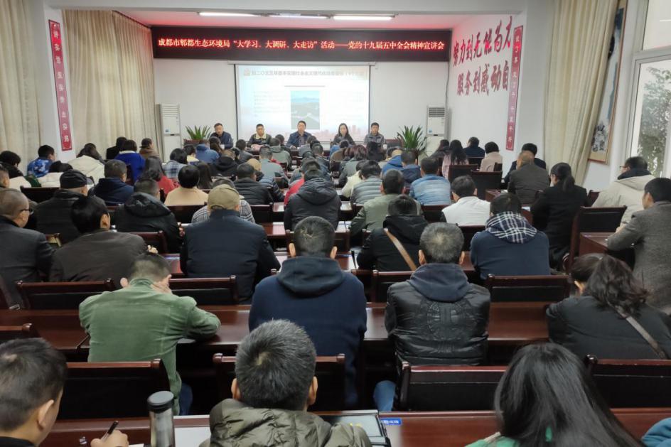 成都市郫都生态环境局召开党的十九届五中全会精神宣讲会