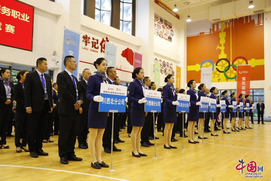 四川川油物业公司成功举办首届物业服务职业技能竞赛