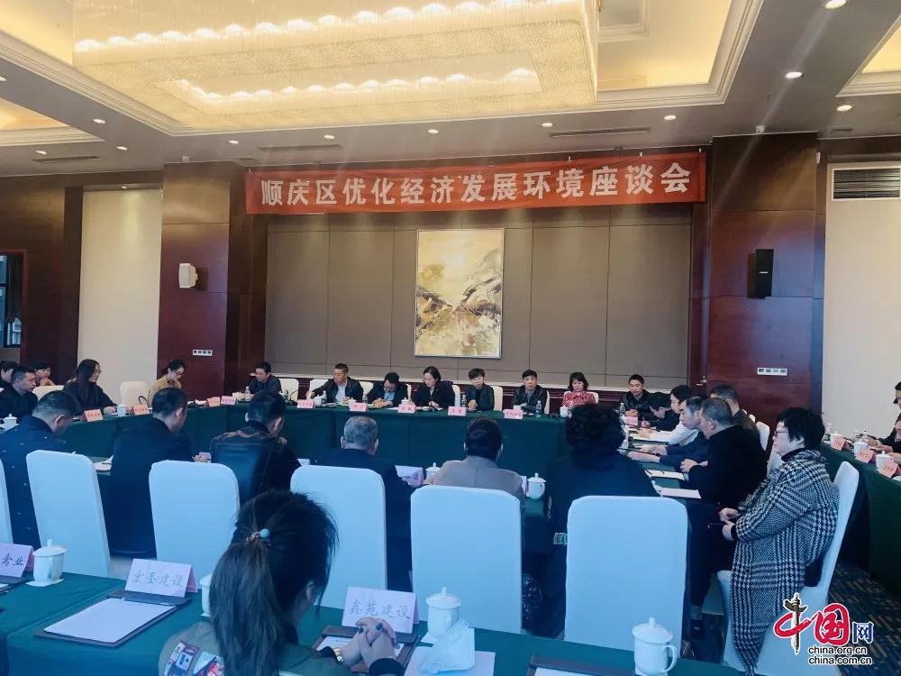 顺庆区纪委监委组织召开优化经济发展环境座谈会 32家企业代表敞开心扉提建议
