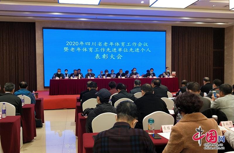2020年四川省老年人体育会议召开 明年老年人体育工作将有这些变化
