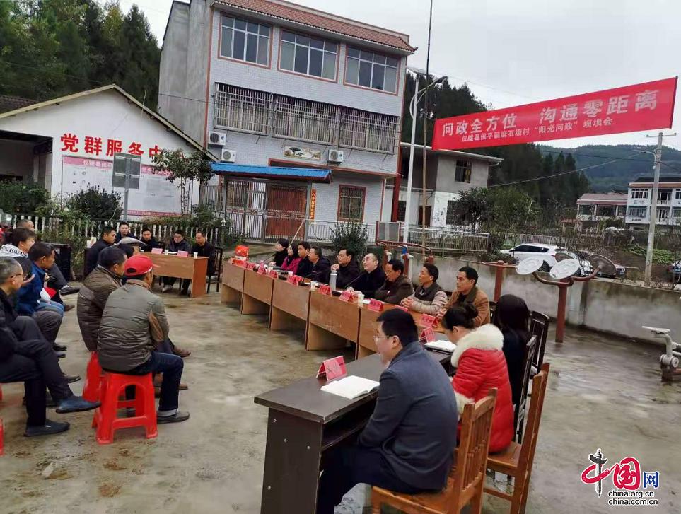 仪陇县纪委监委:坝坝会上听民声 干群沟通零距离