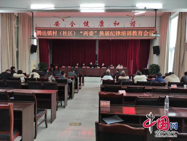 筠连县:抓实纪检监督筑牢换届选举防火墙