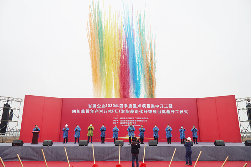 PET Differential Fiber Project of Sichuan Energy Investment