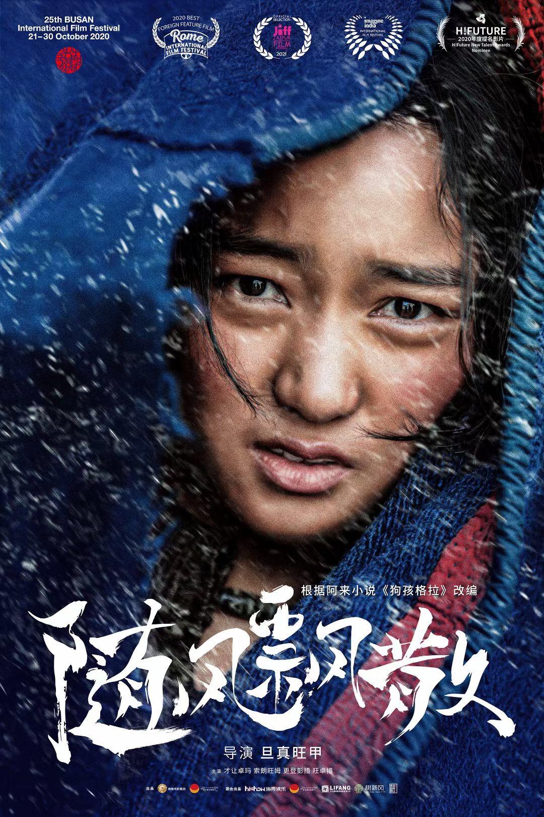 取景松潘县的藏族女性题材电影《随风飘散》首映