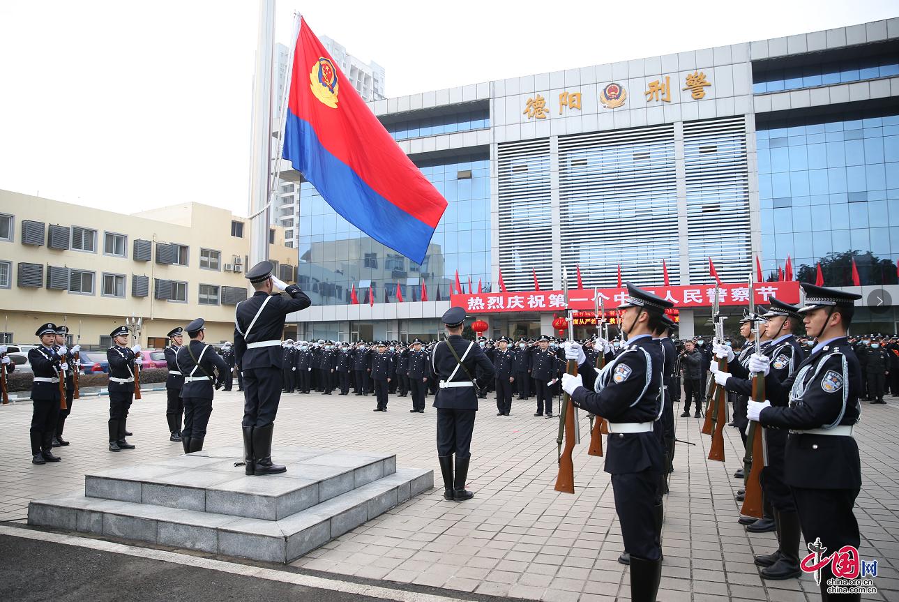 德阳公安举行人民警察节庆祝活动