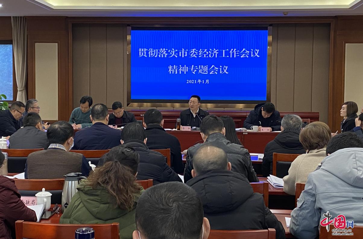 德阳:全力推进一、三产业2021年起好步开好局