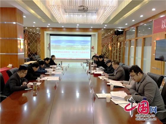 贵州财经大学商务学院召开董事会换届选举暨第二届董事会第一次会议