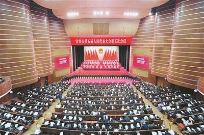 宜宾市第五届人民代表大会第五次会议在叙州区开幕
