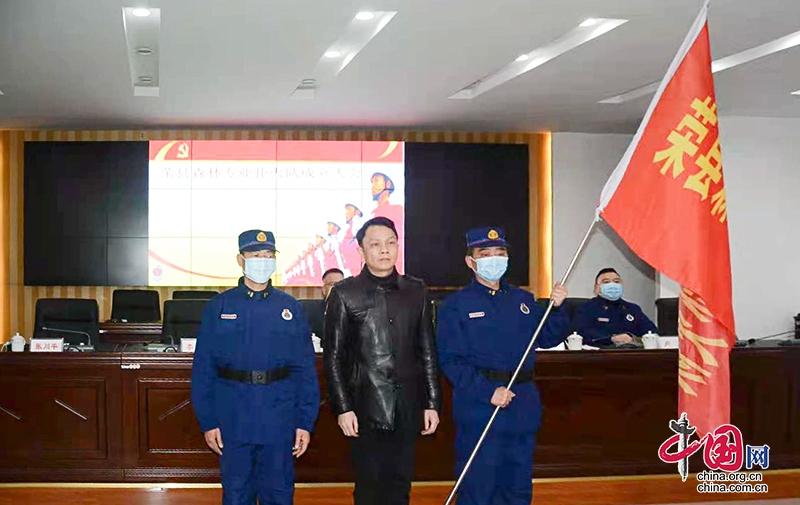 自贡市荣县隆重举行森林专业扑火队伍成立大会