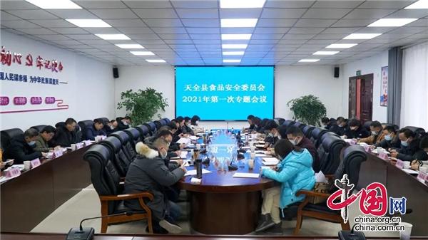 天全县召开2021年食品安全委员会第一次专题会议