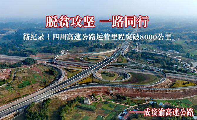 脫貧攻堅 一路同行——成資渝高速公路