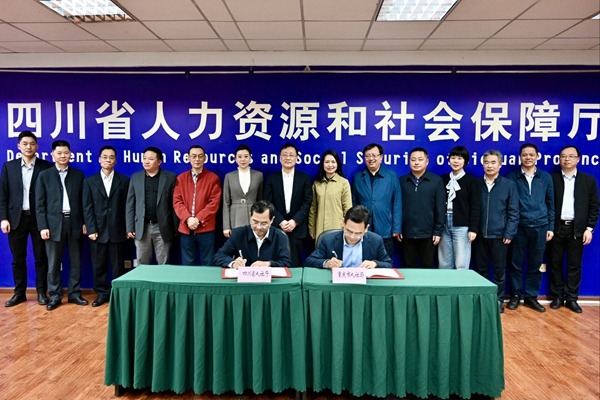 增强两地人才吸引力 川渝签署博士后战略合作协议