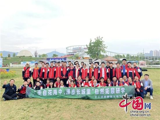 北大成都附属实验学校:勇攀金龙长城 悦赏蔚然花海