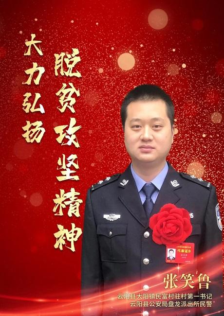 向他们致敬!|重庆云阳公安两名民警先后受市级、国家级表彰