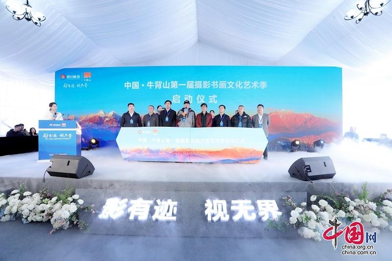 中国·牛背山第一届摄影书画文化艺术季启动仪式在牛背山云海之巅举办
