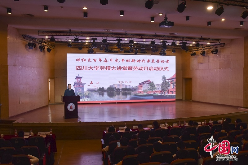 争做新时代最美劳动者 四川大学劳模大讲堂开讲