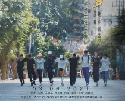 达州出品川剧题材院线电影《卧云》将于6月6日上映