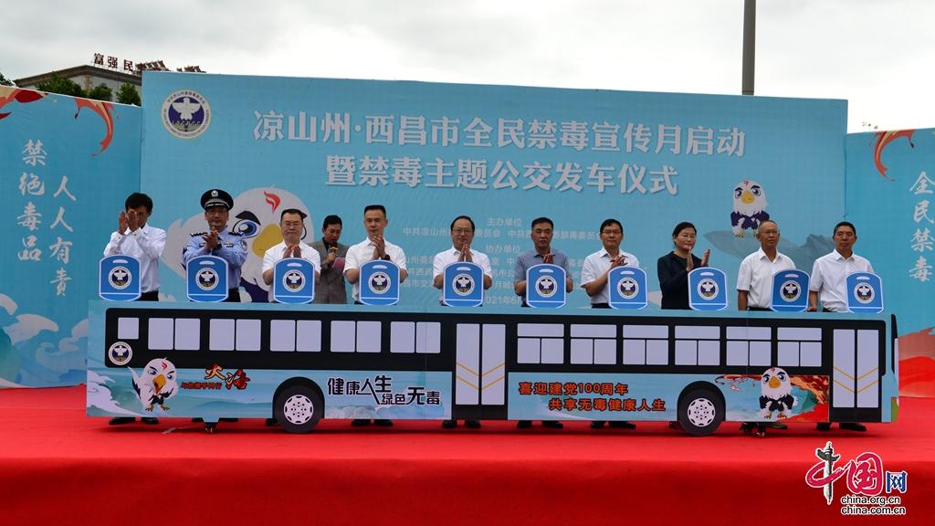 凉山州全民禁毒宣传月正式启动 禁毒专线公交发车 销毁毒品408公斤