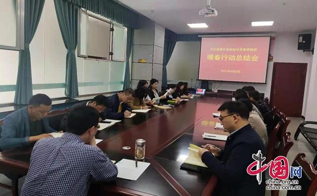 """大竹县居保局召开2021年度""""暖春行动""""成效分析会"""