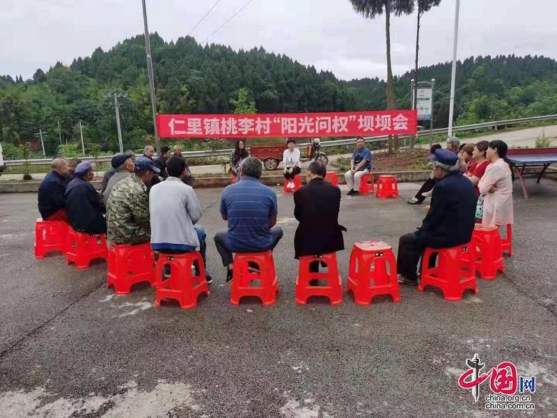 遂宁船山区仁里镇:让人民监督权力,使权力在阳光下运行