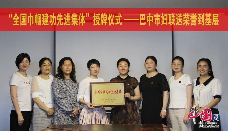 """巴州区妇联荣获""""全国巾帼建功先进集体""""称号"""
