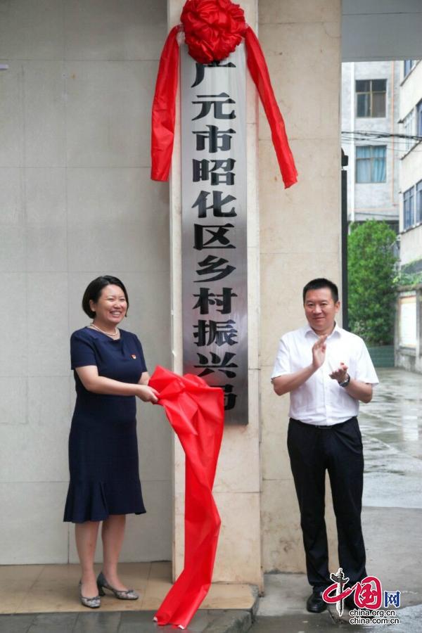 广元昭化区乡村振兴局正式挂牌成立