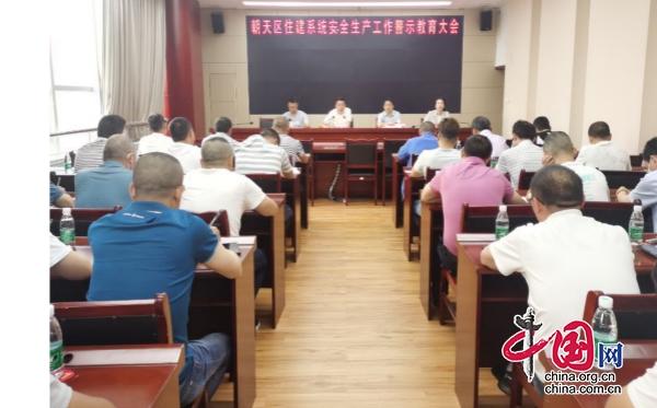 广元朝天区召开住建系统安全生产工作警示教育大会
