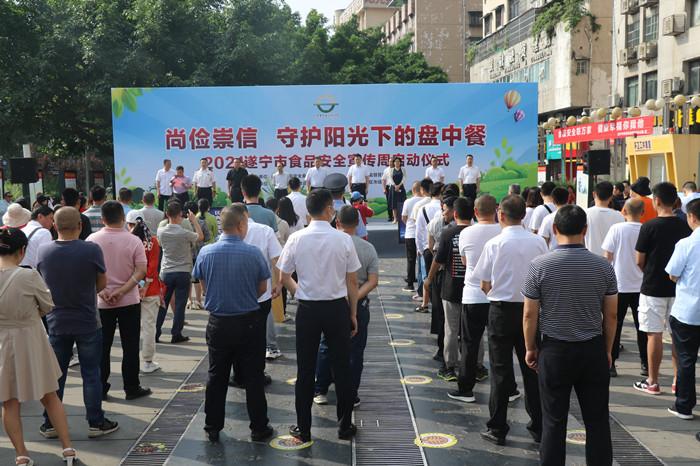 尚俭崇信 守护阳光下的盘中餐——遂宁市2021年食品安全宣传周活动启动