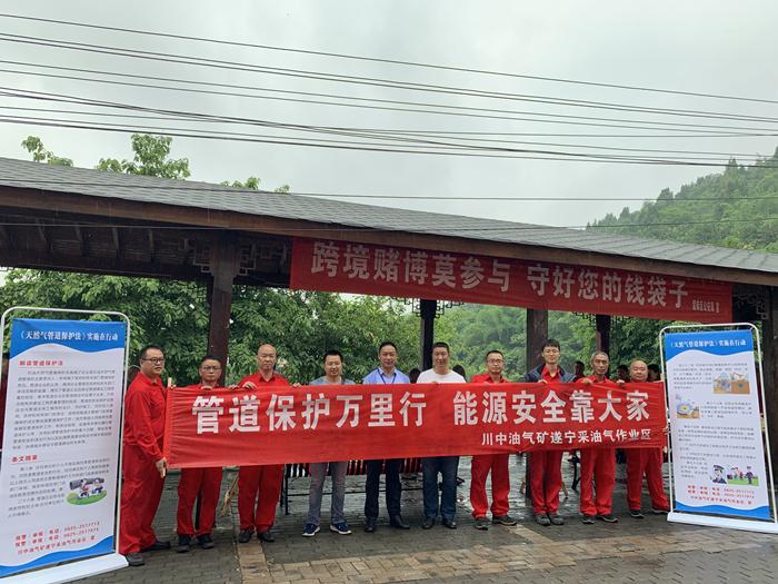 川中油气矿遂宁采油气作业区开展管道保护地企联合宣传活动
