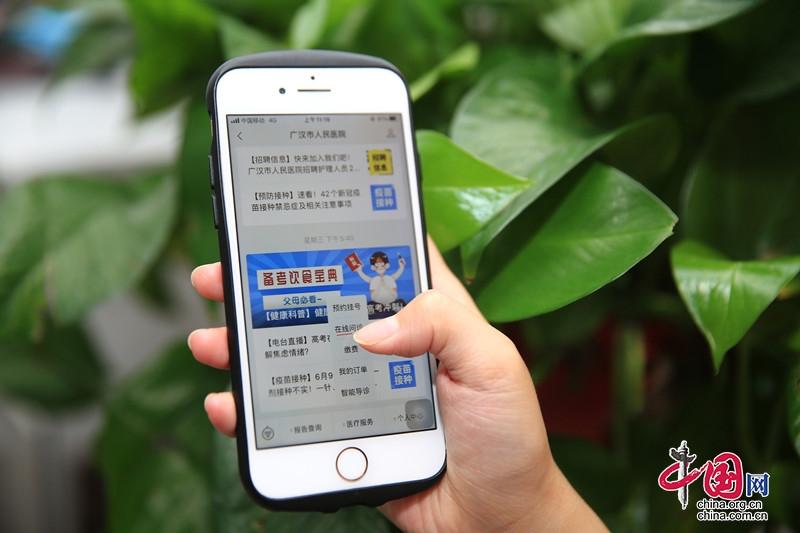 广汉市人民医院智慧服务让群众看病更便捷