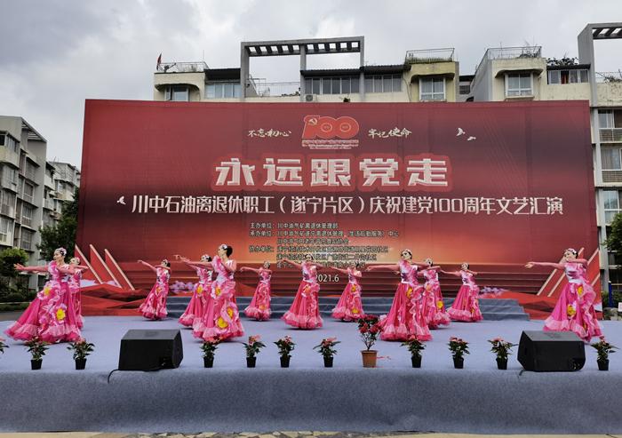 永远跟党走 川中石油离退休职工(遂宁片区)庆祝建党100周年文艺汇演精彩上演
