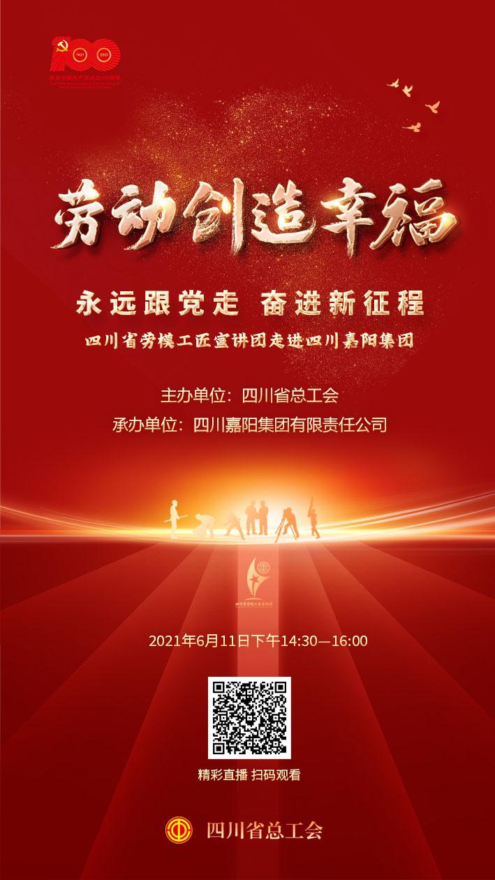 直播预告 11日下午14:30,四川省劳模工匠宣讲团与你不见不散!