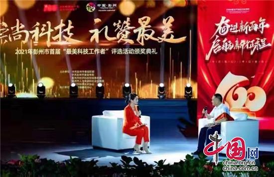 """2021年彭州市首届""""最美科技工作者""""评选活动颁奖典礼举行"""